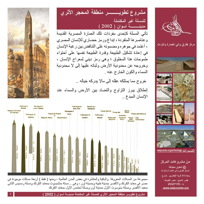 TWC-Heritage-obelisk (2)