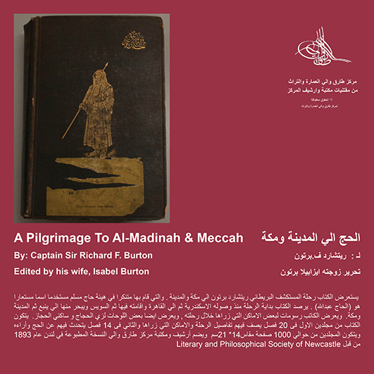 rare - piligramage to mecca